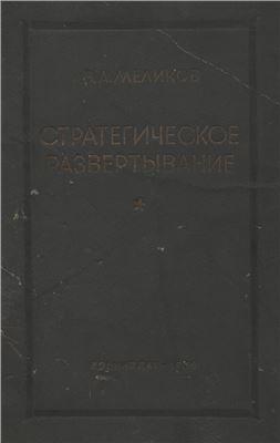 Меликов В.А. Стратегическое развертывание. Том 1