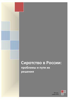 Сиротство в России: проблемы и пути их решения: Исследование