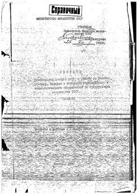 Панкрушин В.И. КС РНП Сборник