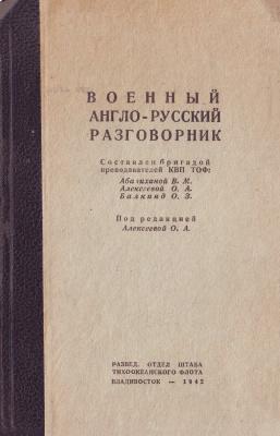 Абалихина В.М., Алексеева О.А., Балкинд О.З. Военный англо-русский разговорник