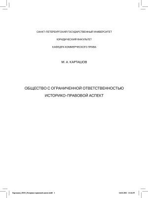 Карташов М.А. Общество с ограниченной ответственностью. Историко-правовой аспект
