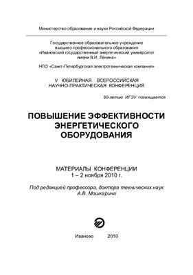 Материалы конференции - Секция Технологии энергосбережения на ТЭС, V Юбилейная всероссийская научно-практическая конференция Повышение эффективности энергетического оборудования, 1-2 ноября 2010 г