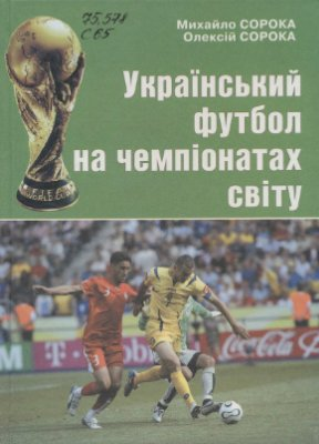 Сорока М.М., Сорока О.М. Український футбол на чемпіонатах світу