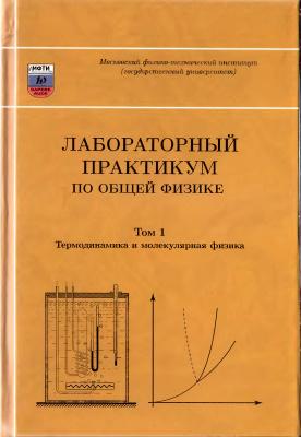 Гладун А.Д. и др. Лабораторный практикум по общей физике. В 3 томах. Том 1. Термодинамика и молекулярная физика