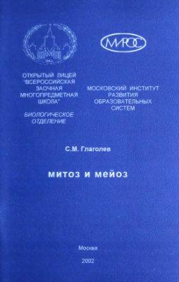 Глаголев С.М. Митоз и мейоз