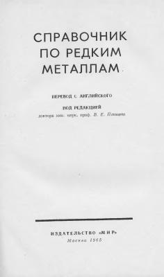 Гемпел К.А. (ред.) Справочник по редким металлам