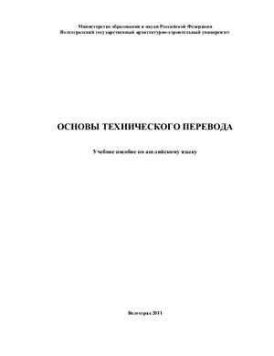 Романова О.Н. Основы технического перевода
