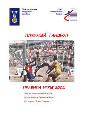 Правила игры пляжный гандбол. 2002
