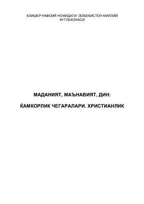 Берман Г., Матмурадова М. (Тузувчилар) Маданият, маънавият, дин: ?амкорлик чегаралари. Христианлик
