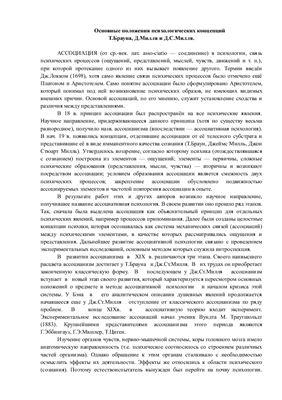 Основные положения психологических концепций Т. Брауна, Д. Милля и Д.С. Милля