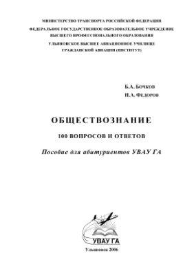 Бочков Б.А., Федоров Н.А. Обществознание. 100 вопросов и ответов