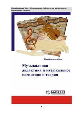 Михайличенко О.В. Музыкальная дидактика и музыкальное воспитание: теория