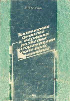 Авдонин В.В. Технические средства и методика разведки месторождений полезных ископаемых