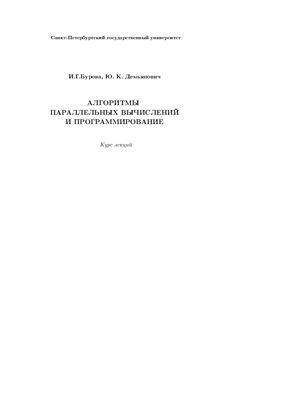 Бурова И.Г., Демьянович Ю.К. Алгоритмы параллельных вычислений и программирование