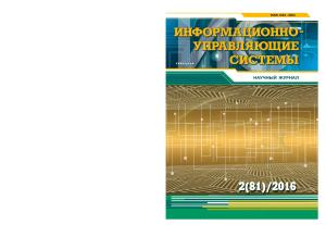 Информационно-управляющие системы 2016 №02