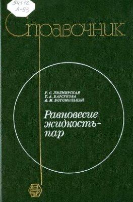 Людмирская Г.Л., Барсукова Т.А., Богомольный А.М. Равновесие жидкость - пар