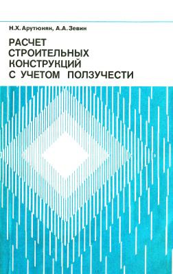 Арутюнян Н.Х., Зевин А.А. Расчет строительных конструкций с учетом ползучести