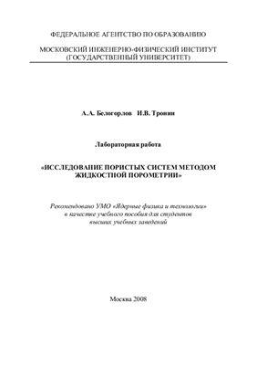 Белогорлов А.А., Тронин И.В. Исследование пористых систем методом жидкостной порометрии