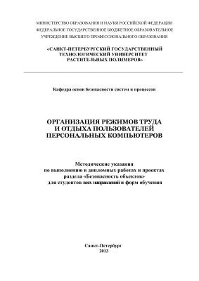 Сарже В.И. и др. Организация режимов труда и отдыха пользователей персональных компьютеров