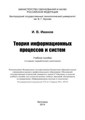 Иванов И.В. Теория информационных процессов и систем