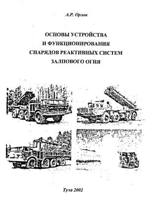 Орлов А.Р. Основы устройства и функционирования снарядов реактивных систем залпового огня