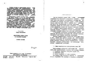 Гарин Э.Н. Конструкция корпуса судов на воздушной подушке