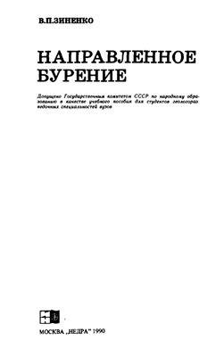 Зиненко В.П. Направленное бурение