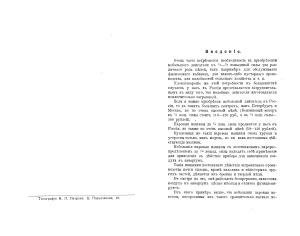 Бекетов Н.В. Как самому сделать паровую машину до 1,5 л.с