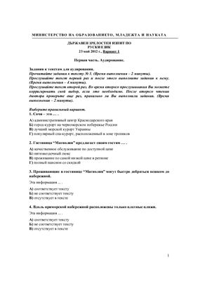 Тест по русскому языку на аттестат зрелости МО Болгарии. Экзаменационная модель 2012 года (май)