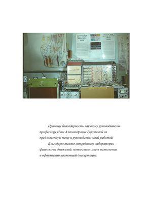 Романов С.П. Моделирование механизмов спинального уровня управления мышечным сокращением