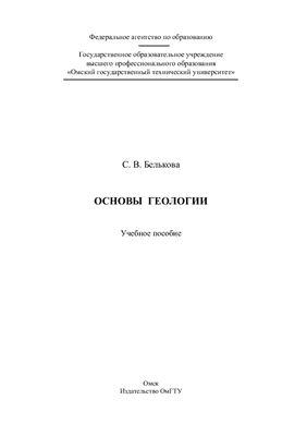 Белькова С.В. Основы геологии