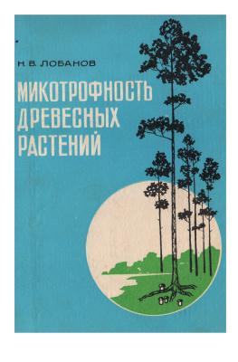 Лобанов Н.В. Микотрофность древесных растений