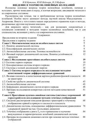 Бутенин Н.В., Неймарк Ю.И., Фуфаев Н.Л. Введение в теорию нелинейных колебаний