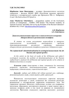Щербакова А.Н. Деинституционализация сиротства в социологическом измерении: общероссийская и региональная специфика