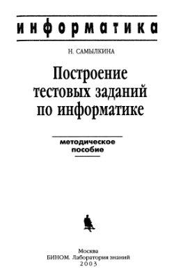 Самылкина Н.Н. Построение тестовых заданий по информатике