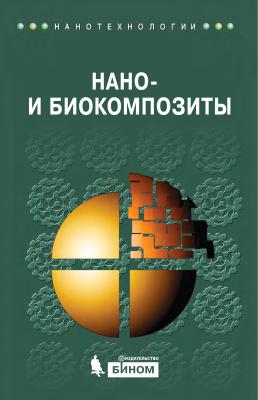 Лау А.К.-Т., Хуссейн Ф., Лафди Х. (ред.) Нано- и биокомпозиты