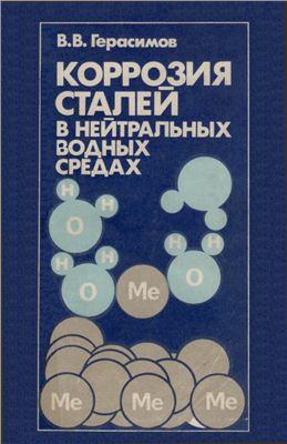 Герасимов В.В. Коррозия сталей в нейтральных водных средах