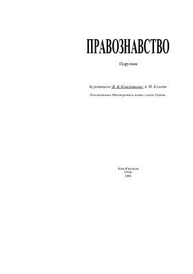 Копєйчиков В.В. Правознавство