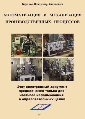 Баранов В.А. Автоматизация и механизация производственных процессов