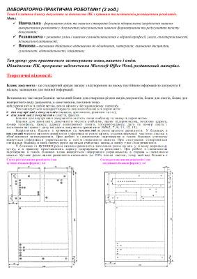 Складання бланку документа за допомогою ПК з кутовим та поздовжнім розміщенням реквізитів