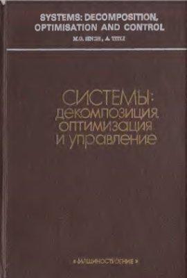 Сингх М., Титли А. Системы: декомпозиция, оптимизация, управление