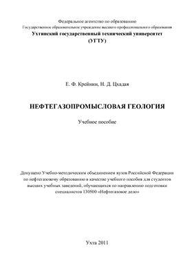 Крейнин Е.Ф., Цхадая Н.Д. Нефтегазопромысловая геология