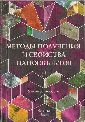 Минько Н.И. Методы получения и свойства нанообъектов