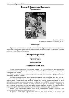 Харламов Валерий. Три начала