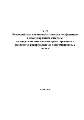 Материалы VIII Всероссийской научно-практической конференции с международным участием по теоретическим основам проектирования и разработке распределенных информационных систем ПРИС-2010