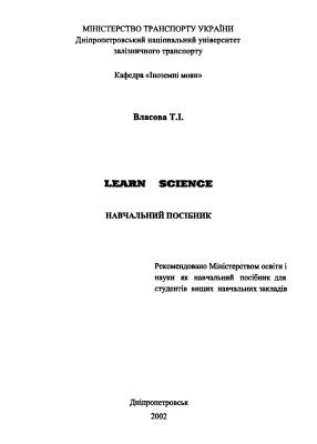 Власова Т.І. Learn science