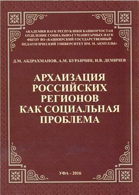 Абдрахманов Д.М., Буранчин А.М., Демичев И.В. Архаизация российских регионов как социальная проблема