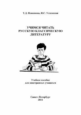 Плюснина Т.Д., Успенская И.С. Учимся читать русскую классическую литературу