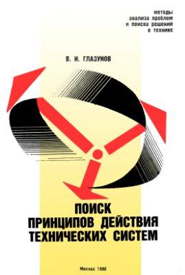Глазунов В.Н. Поиск принципов действия технических систем