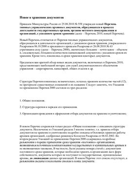 Журавлева М.В. Новое в хранении документов